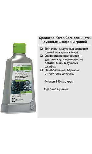 Чистящее средство для духовки Electrolux